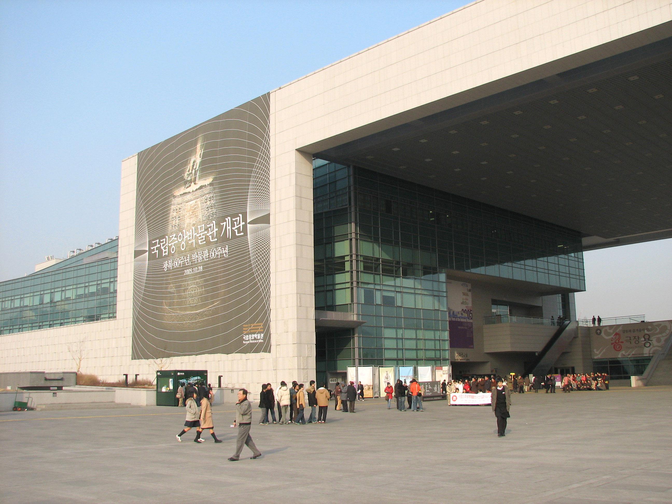 موزه ی ملی کره
