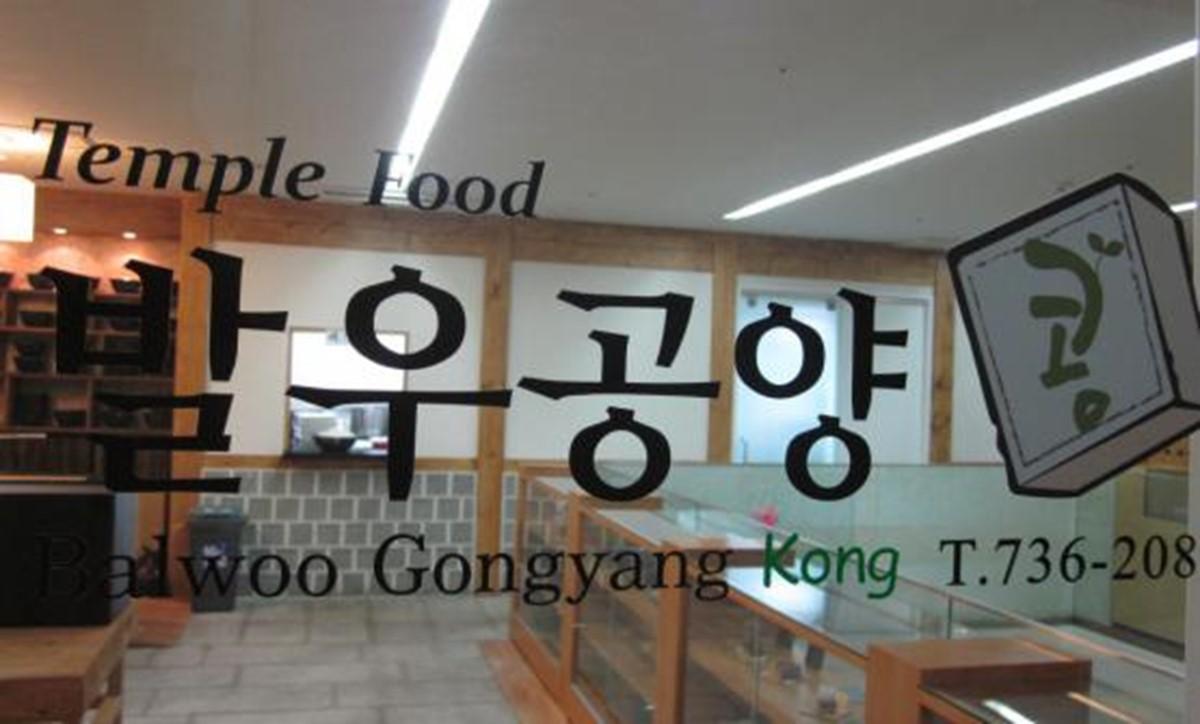 BalwooGongyang
