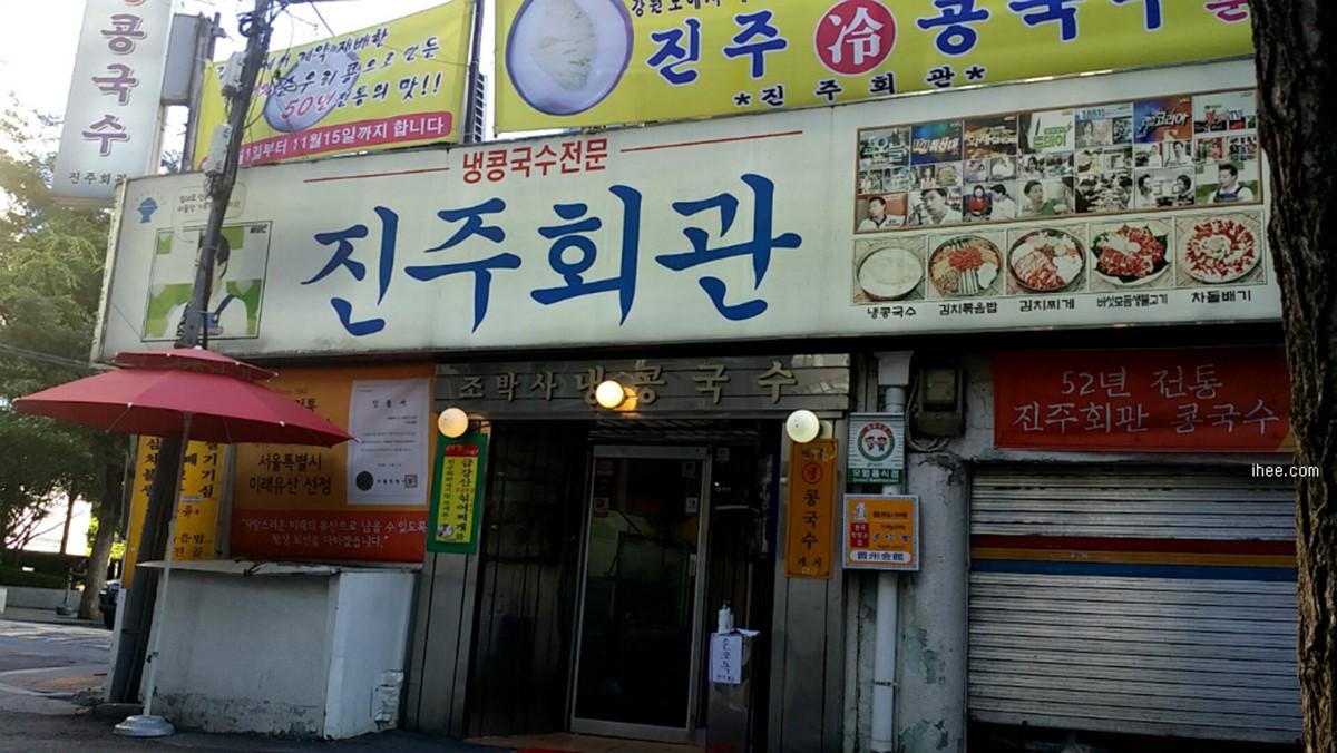 JinjuHoegwan