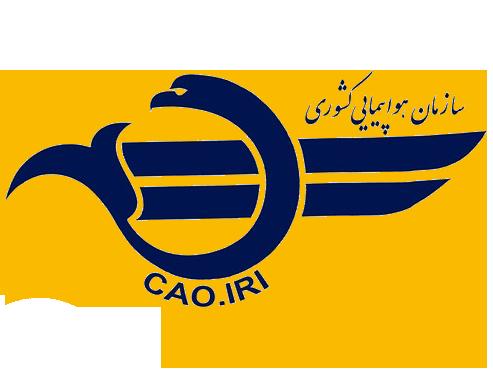 سازمان هواپیمایی کشوری 2