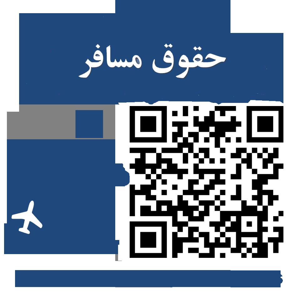 حقوق مسافر
